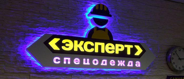 """Наружная реклама - """"Эксперт Спецодежда"""""""